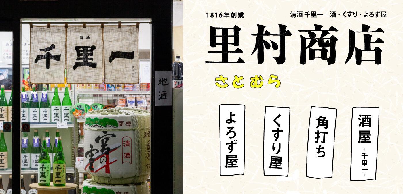 大紀の酒 千里一/ 酒・くすり 里村