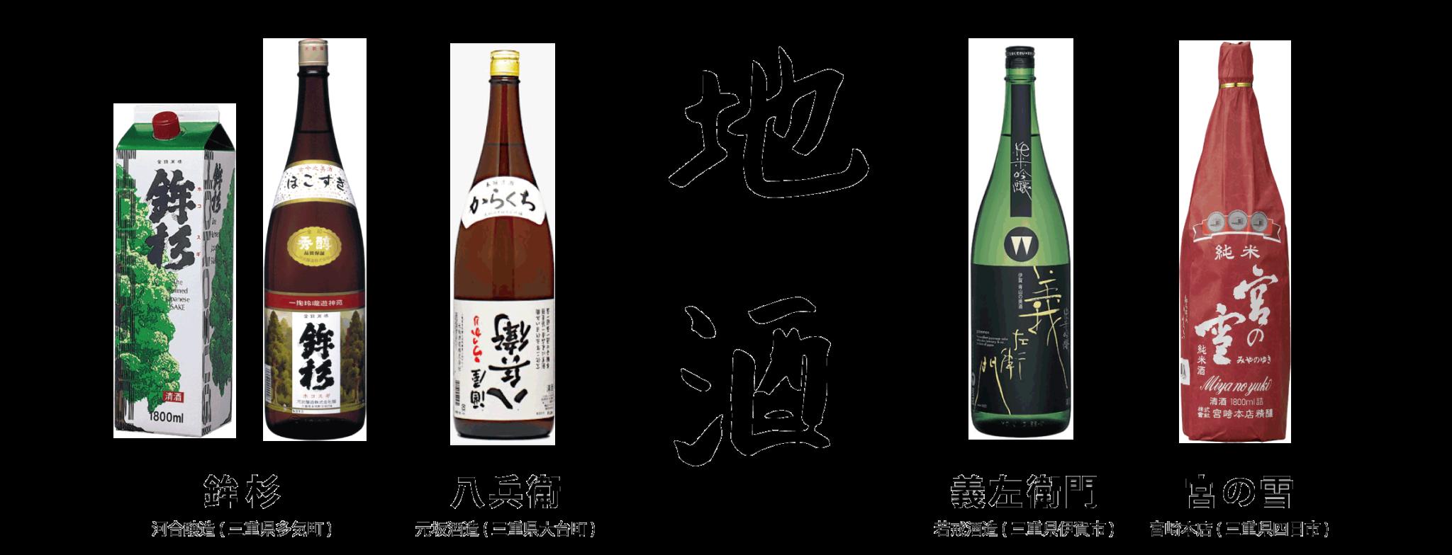 三重県地酒飲み比べ