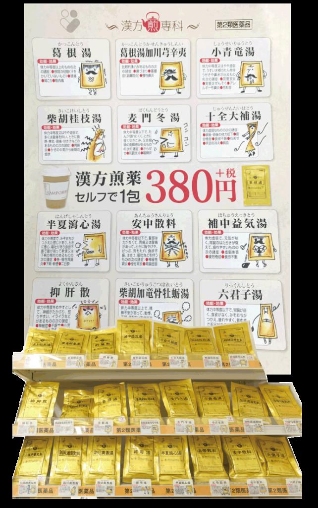漢方煎専科380円