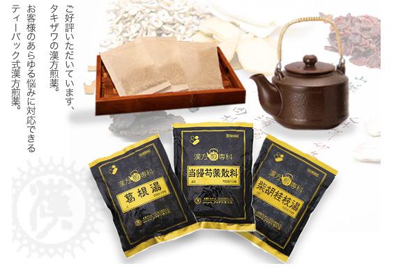タキザワ漢方煎薬